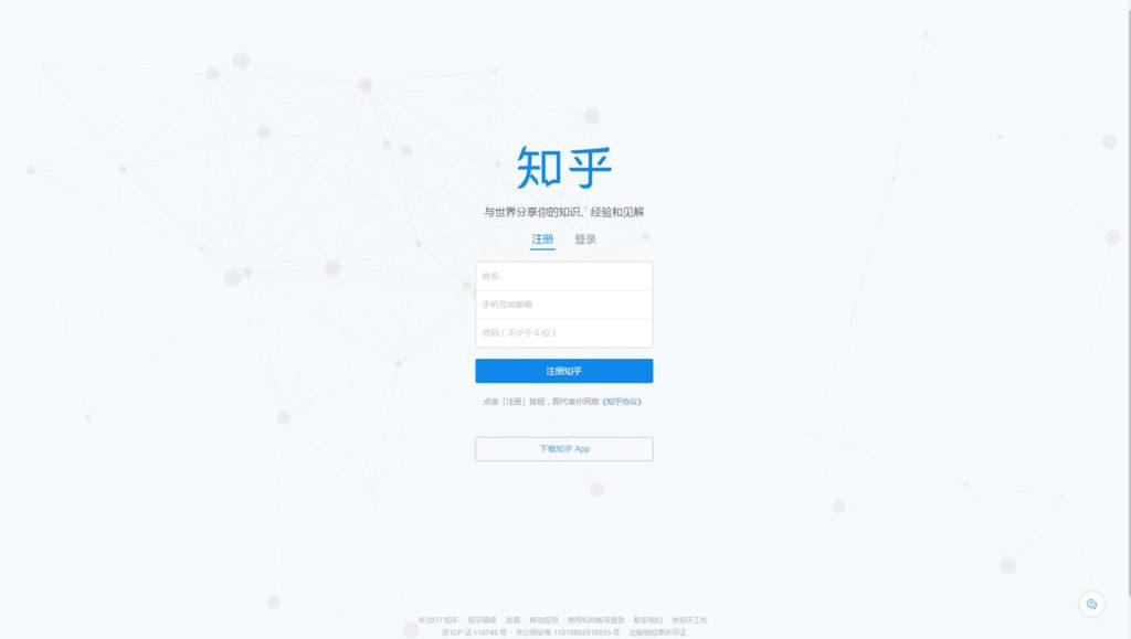 zhihu-com2